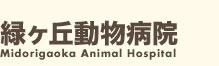 千葉県柏市【緑ヶ丘動物病院】|年中無休|夜8時まで